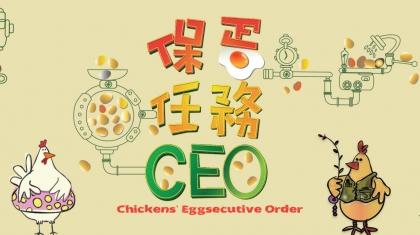 Egg-CEO